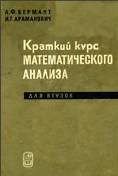 Краткий курс математического анализа для ВТУЗов, Бермант А.Ф., Араманович И.Г., 1967