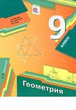 Геометрия, 9 класс, учебник для учащихся общеобразовательных организаций, Мерзляк А.Г., Полонский В.Б., Якир М.С., 2014