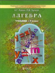 Алгебра, 7 класс, Рубин А.Г., Чулков П.В., 2013
