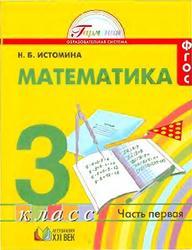 Математика, 3 класс, Часть 1, Истомина Н.Б., 2013