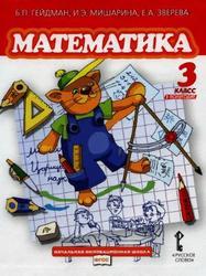 Математика, 3 класс, 1 полугодие, Гейдман Б.П., Мишарина И.Э., Зверева Е.А., 2013