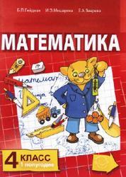 Математика, 4 класс, 1 полугодие, Гейдман Б.П., Мишарина И.Э., Зверева Е.А., 2010