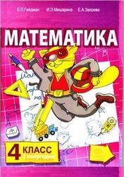 Математика, 4 класс, 2 полугодие, Гейдман Б.П., Мишарина И.Э., Зверева Е.А., 2010
