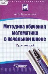 Методика обучения математике в начальной школе, Белошистая А.В., 2007