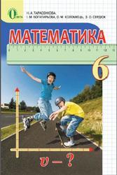 Rozetka. Ua   математика. 6 класс. Цена, купить математика. 6 класс.