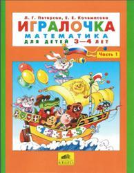 Игралочка, Математика для детей 3-4 лет, Часть 1, Петерсон Л.Г., Кочемасова Е.Е.