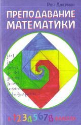 Преподавание математики, Джерман Р., 2008