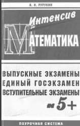 Пособие для интенсивной подготовки к экзамену по математике, Выпускной, Вступительный, ЕГЭ на 5+, Рурукин А.Н., 2006