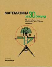 Математика за 30 секунд, Ричард Браун, 2014