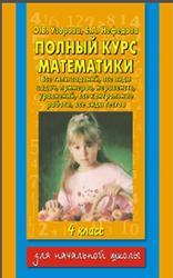 Полный курс математики, Все типы заданий, Все виды задач, 4 класс, Узорова О.В., Нефедова Е.А., 2009