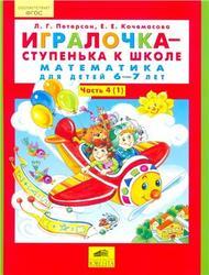 Игралочка-ступенька к школе, Математика для детей 6-7 лет, Часть 4(1), Петерсон Л.Г., Кочемасова Е.Е., 2014
