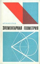 Элементарная геометрия, Книга для учителя, Киселев А.П., 1980