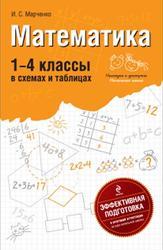Математика, В схемах и таблицах, 1-4 класс, Марченко И.С., 2011