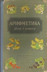 Арифметика, 1 класс, Пчелко А.С., Поляк Г.Б., 1967