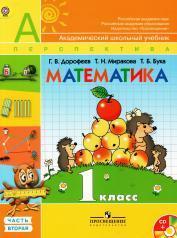 Математика, 1 класс, В 2 частях Часть 2, Дорофеев Г.В., Миракова Т.Н., Бука Т.Б., 2014