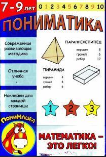 Пониматика, 7-9 лет, Ардаширова Е.В., 2011