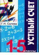Устный счет (1 - 5 классы), Сычева Г.Н., 2010
