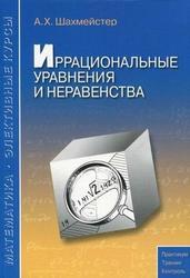 Иррациональные уравнения и неравенства, Шахмейстер А.Х., 2011