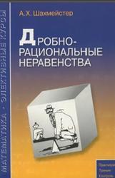 Дробно-рациональные неравенства, Шахмейстер Л.X., 2008