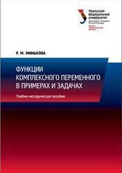 Функции комплексного переменного в примерах и задачах, Минькова Р.М., 2014