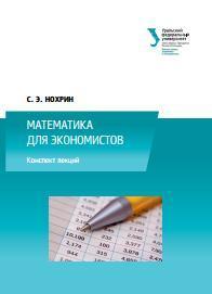 Математика для экономистов, курс лекций, Нохрин С.Э., 2014