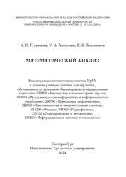 Математический анализ, Гурьянова К.Н., Алексеева У.А., Бояршинов В.В., 2014