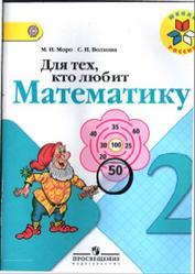 Для тех, кто любит математику, 2 класс, Моро М.И., Волкова С.И., 2014