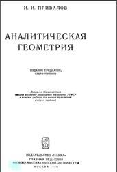 Аналитическая геометрия, Привалов И.И., 1966