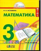 Математика, учебник для 3 класса общеобразовательных учреждений, В двух частях, Часть 2, Истомина Н.Б., 2014