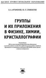 Группы и их приложения в физике, химии, кристаллографии, Артамонов В.А., Словохотов Ю.Л., 2005