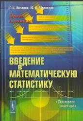 Введение в математическую статистику, Ивченко Г.И., Медведев Ю.И., 2010