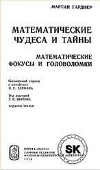 Математические чудеса и тайны, Гарднер М.