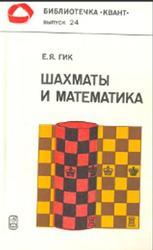 Шахматы и математика, Гик Е.Я., 1983