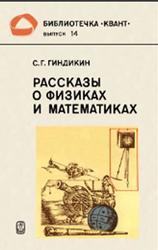 Рассказы о физиках и математиках, Гиндикин С.Г., 1981