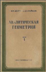 Аналитическая геометрия, Том 1, Делоне Б.Н., Райков Д.А., 1948