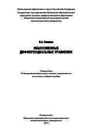 Обыкновенные дифференциальные уравнения, учебное пособие, Соколов В.А., 2014