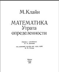 Математика, Утрата определенности, Клайн М., 1984