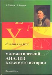 Математический анализ в свете его истории, Хайрер Э., Ваннер Г., 2008