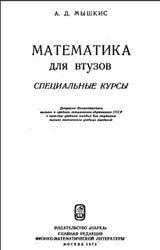 Математика для ВТУЗов, Специальные курсы, Мышкис А.Д., 1971
