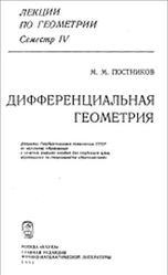 Лекции по геометрии, Семестр 4, Дифференциальная геометрия, Постников М.М., 1988
