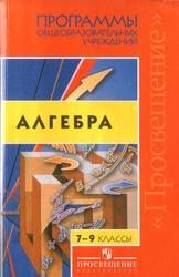Алгебра, 7-9 класс, Программы общеобразовательных учреждений, Бурмистрова Т.А., 2008