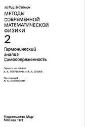 Методы современной математической физики, Том 2, Гармонический анализ, Самосопряженность, Рид М., Саймон Б., 1978