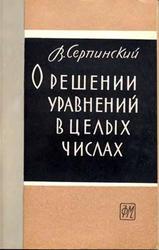 О решении уравнений в целых числах, Серпинский В., 1961