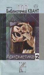 Арифметика-2, Спивак A.B., 2008