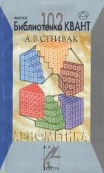 Арифметика, Спивак A.B., 2007