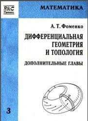 Дифференциальная геометрия и топология, Фоменко А.Т., 1999