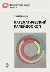 Математический калейдоскоп, Штейнгауз В.Г., 1981