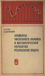 Элементы численного анализа и математической обработки результатов опыта, Гутер Р.С., Овчинский Б.В., 1970
