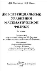 Дифференциальные уравнения математической физики, Мартинсон Л.К., Малов Ю.И., 2002