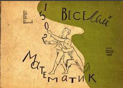 Веселый математик, Иванов И.И., 1933